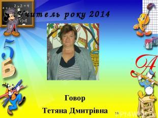 Говор Тетяна Дмитрівна Учитель року 2014