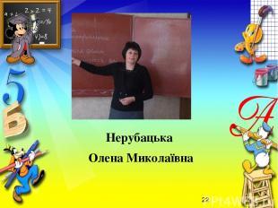 Нерубацька Олена Миколаївна