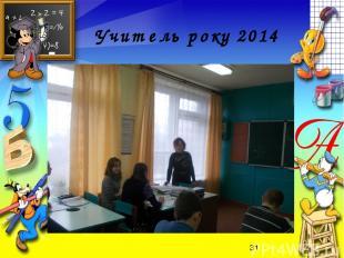 Учитель року 2014