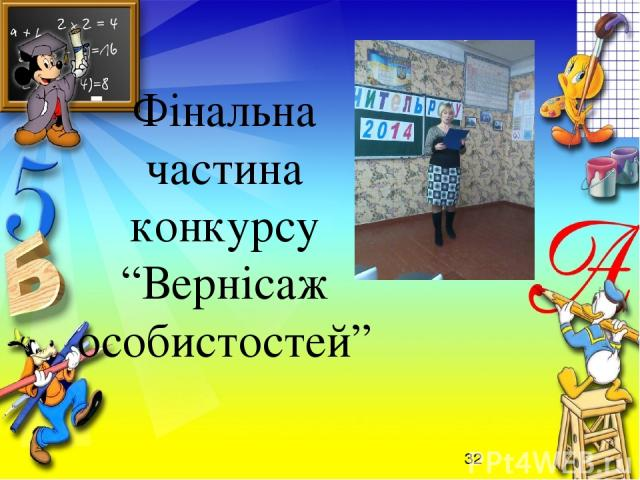 """Фінальна частина конкурсу """"Вернісаж особистостей"""""""