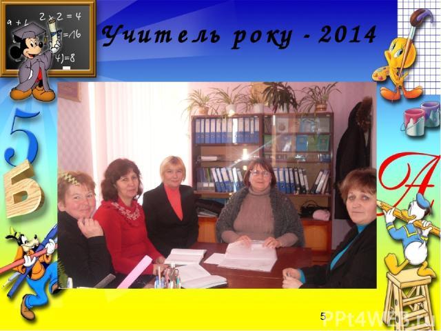 Учитель року - 2014