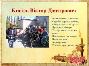 Кисіль Віктор Дмитрович Бігай швидко, м'яч лови, Стрибай вправно догори, Фізку