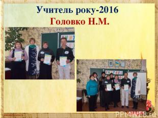 Учитель року-2016 Головко Н.М.