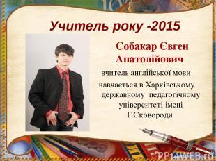 Учитель року -2015 Собакар Євген Анатолійович вчитель англійської мови навчаєтьс