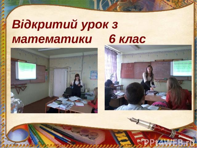 Відкритий урок з математики 6 клас