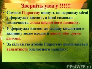 Зверніть увагу !!!!!!