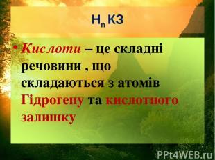 Нn КЗ