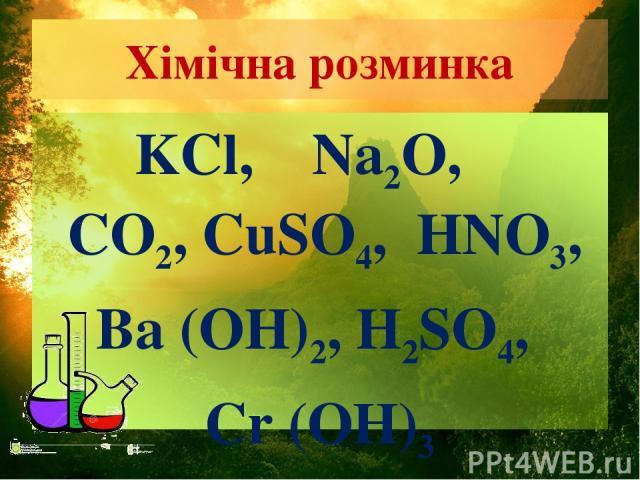 Хімічна розминка