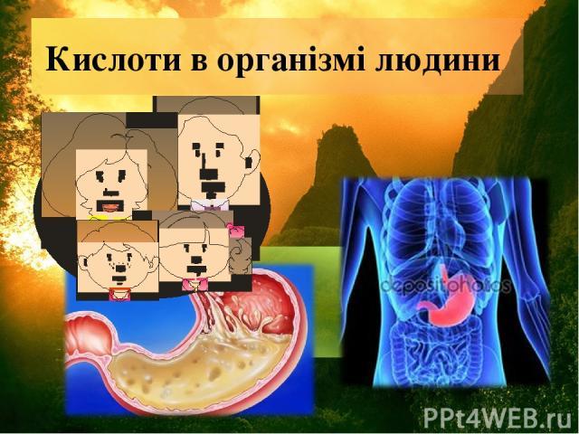 Кислоти в організмі людини