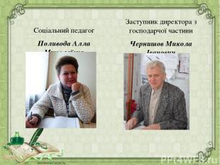 Заступник директора з господарчої частини Чернишов Микола Іванович Соціальний пе