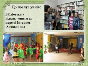 Бібліотека з підключенням до мережі Інтернет. Актовий зал До послуг учнів: