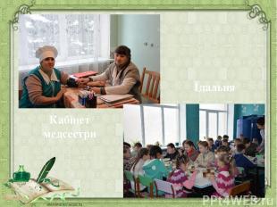 Їдальня Кабінет медсестри