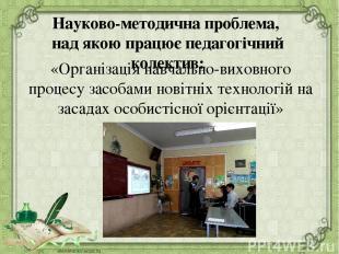 Науково-методична проблема, над якою працює педагогічний колектив: «Організація