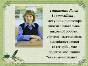 Ігнатенко Раїса Анатоліївна - заступник директора школи з навчально-виховної роб
