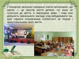 У Концепції загальної середньої освіти наголошено, що школа — це простір життя д