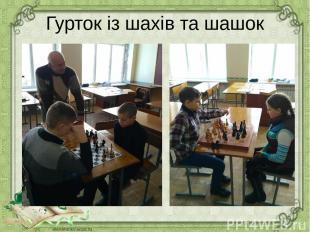 Гурток із шахів та шашок
