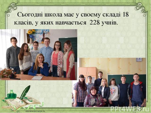 Сьогодні школа має у своєму складі 18 класів, у яких навчається 228 учнів.