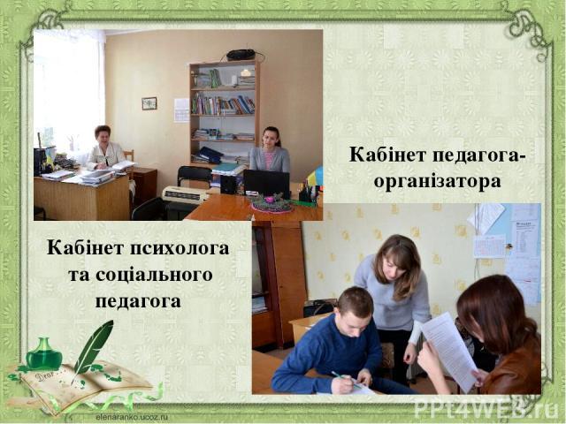 Кабінет психолога та соціального педагога Кабінет педагога-організатора