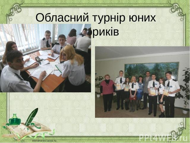 Обласний турнір юних істориків