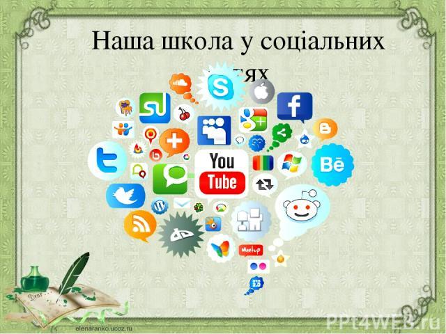Наша школа у соціальних сетях