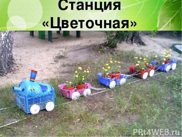 Станция «Цветочная»