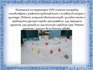 Имеющиеся на территории ДОУ снежные постройки способствуют и развитию представле