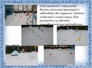 Дети катаются с горок разной высоты, различных траекторий и сравнивают свои ощущ