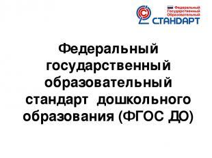 Федеральный государственный образовательный стандарт дошкольного образования (ФГ