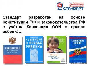 Стандарт разработан на основе Конституции РФ и законодательства РФ с учётом Конв