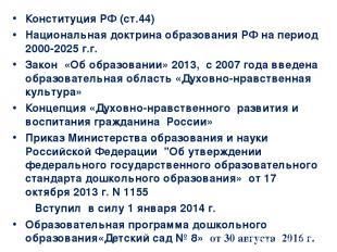 Конституция РФ (ст.44) Национальная доктрина образования РФ на период 2000-2025
