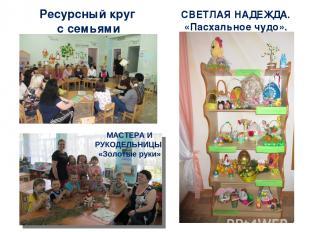 Ресурсный круг с семьями СВЕТЛАЯ НАДЕЖДА. «Пасхальное чудо». МАСТЕРА И РУКОДЕЛЬН
