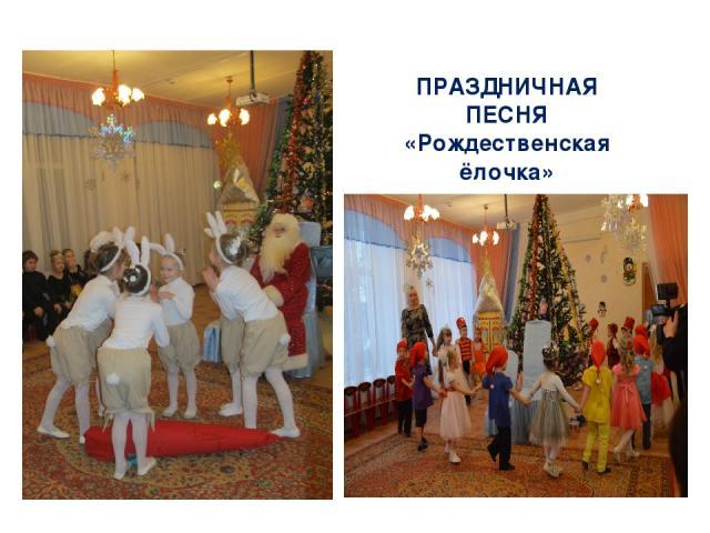 ПРАЗДНИЧНАЯ ПЕСНЯ «Рождественская ёлочка»