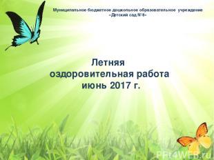 Муниципальное бюджетное дошкольное образовательное учреждение «Детский сад №8» Л