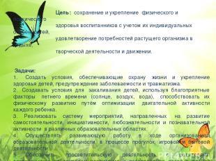 Цель: сохранение и укрепление физического и психического здоровья воспитанников