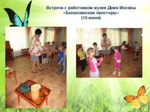 Встреча с работником музея Дома Москвы «Балахнинские просторы» (10 июня)
