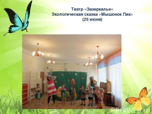 Театр «Зазеркалье» Экологическая сказка «Мышонок Пик» (29 июня)