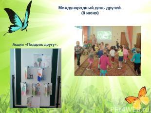 Международный день друзей. (8 июня) Акция «Подарок другу».