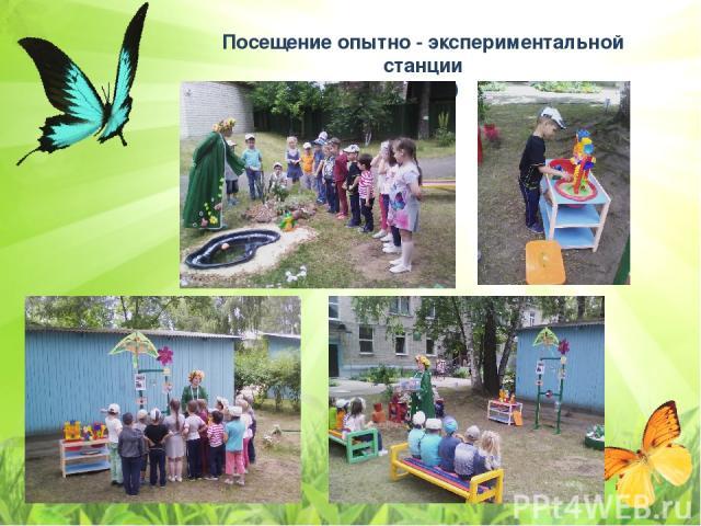 Посещение опытно - экспериментальной станции ( июнь)