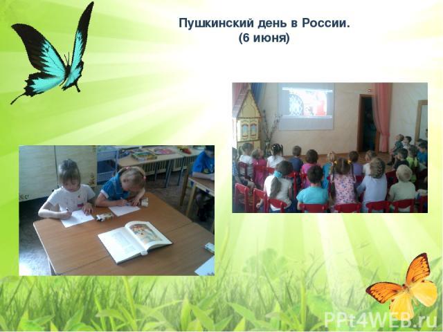 Пушкинский день в России. (6 июня)