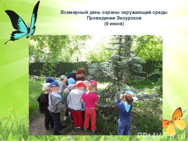 Всемирный день охраны окружающей среды Проведение Экоуроков (9 июня)