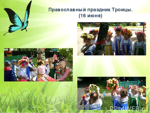 Православный праздник Троицы. (16 июня)