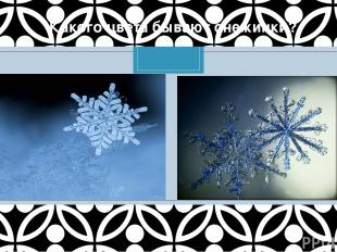 Какого цвета бывают снежинки? C