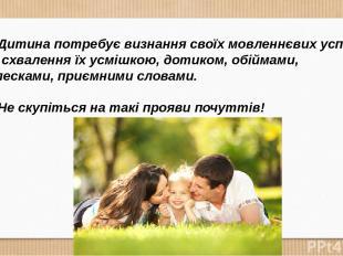 Дитина потребує визнання своїх мовленнєвих успіхів та схвалення їх усмішкою, дот