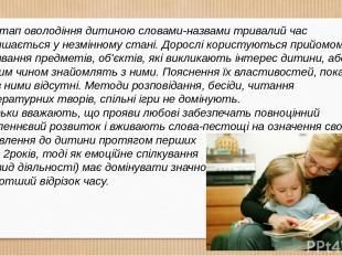 Етап оволодіння дитиною словами-назвами тривалий час залишається у незмінному ст
