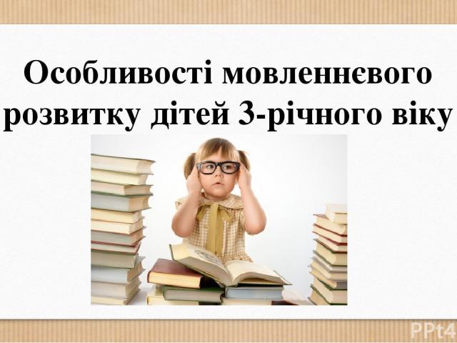 Особливості мовленнєвого розвитку дітей 3-річного віку