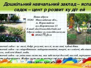 Наша адреса 55202 Миколаївська обл.,       м. Первомайськ      вул.