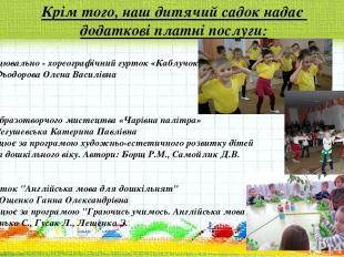 Крім того, наш дитячий садок надає додаткові платні послуги: - танцюваль