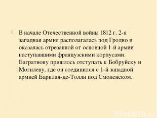 В начале Отечественной войны 1812 г. 2-я западная армия располагалась под Гродно