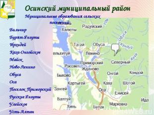Осинский муниципальный район Муниципальные образования сельских поселений: Бильч