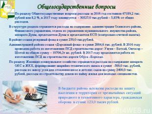 Общегосударственные вопросы По разделу Общегосударственные вопросы расходы за 20